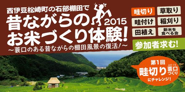2015_IshibuAzekiri_Title