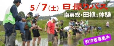 新宿発のバスで行く!川代棚田で田植え体験イベント