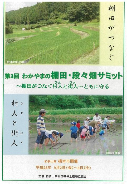第3回わかやま棚田・段々畑サミットが開催されます