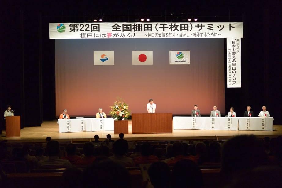 佐渡棚田サミットが開かれました。