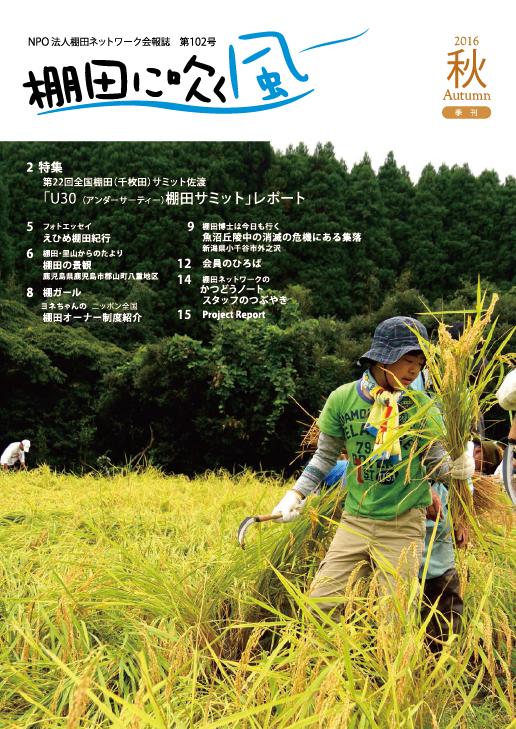 【会報】「棚田に吹く風」第102号(2016年秋号)を発行しました