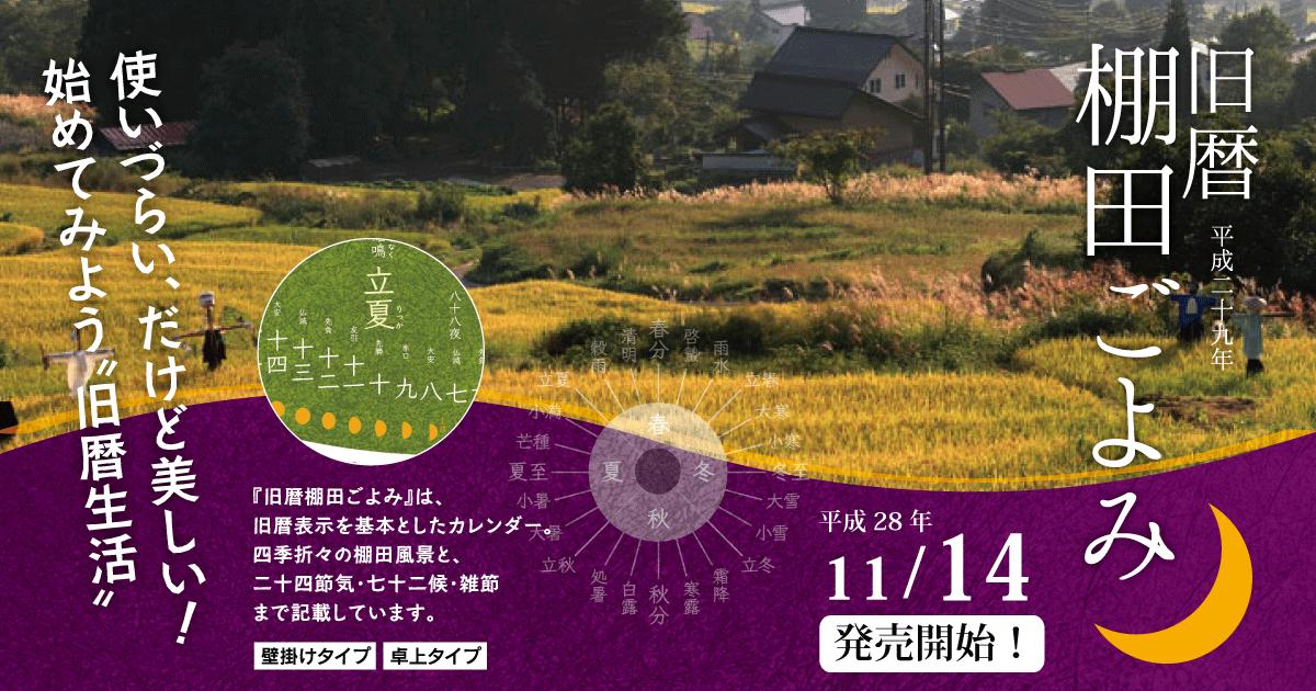 平成29年版「旧暦棚田ごよみ」発売!