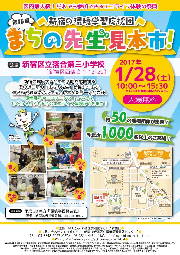 【終了しました】子ども環境イベント「まちの先生見本市」が開かれます。