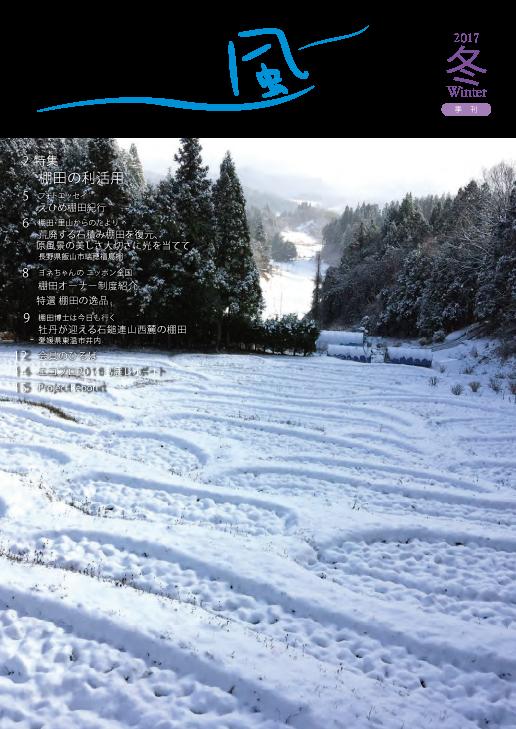 【会報】「棚田に吹く風」第103号(2017年冬号)を発行しました