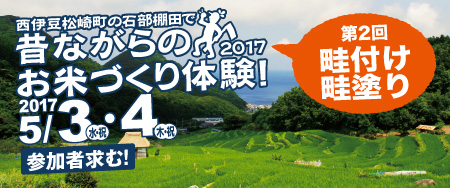 2017_Azetsuke_Banner