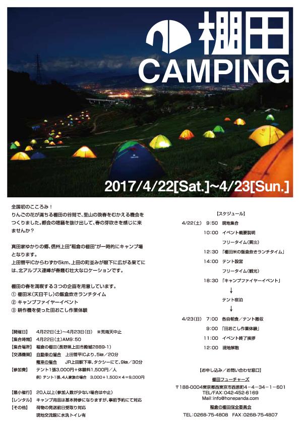 長野県上田市・稲倉棚田でキャンプイベントが開かれます。