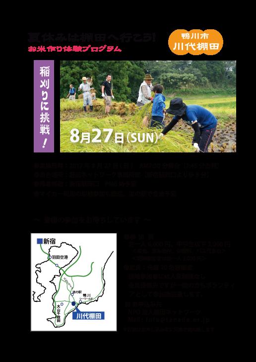 【イベント】8月27日、川代棚田で稲刈り体験/参加者募集中です。
