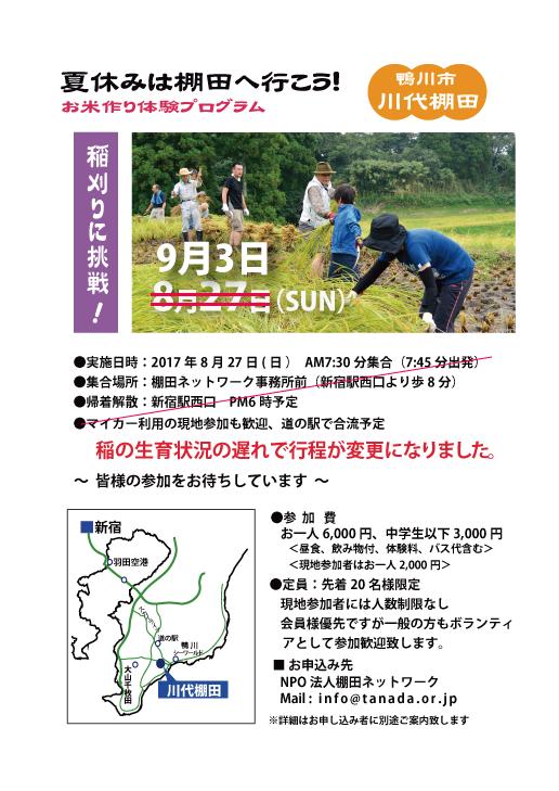 【イベント】9月3日、川代棚田で稲刈り体験/参加者募集中です。
