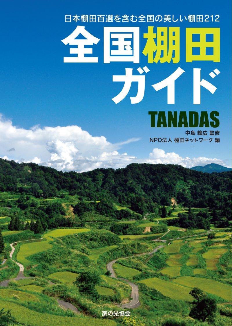 【速報】棚田ネット編「全国棚田ガイド TANADAS」が、9/26に家の光協会から発売されます!