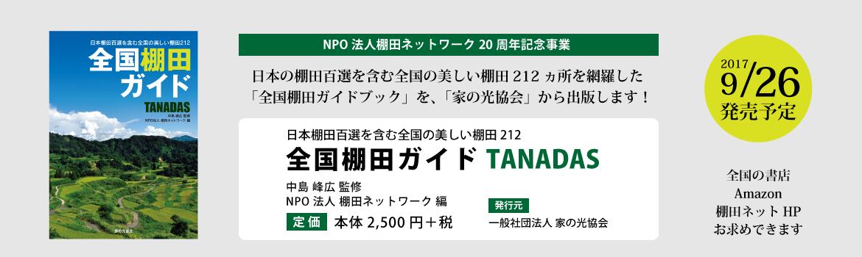 全国棚田ガイド TANADAS