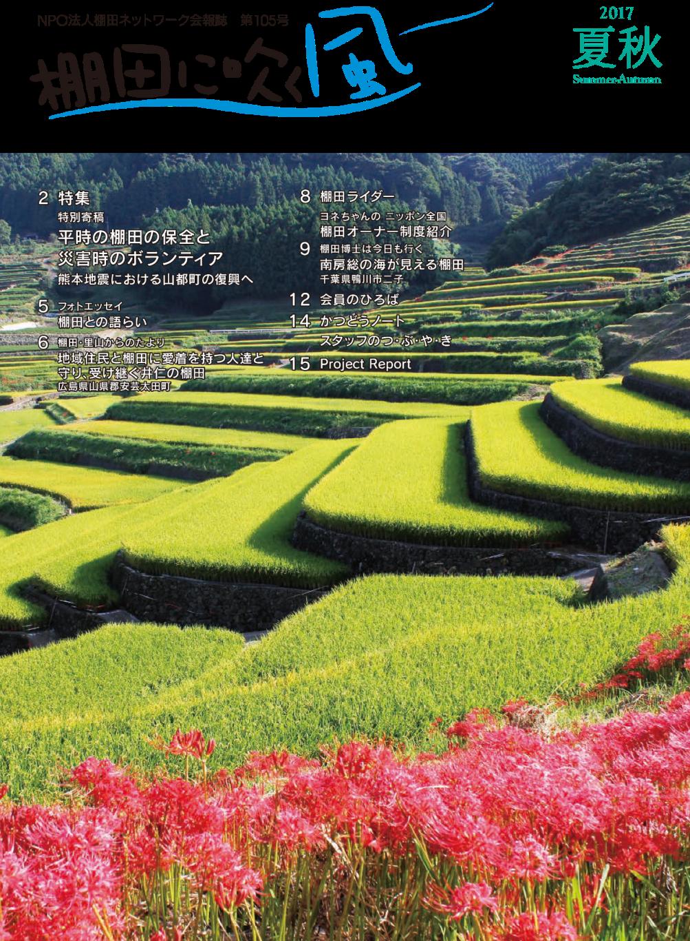 【会報誌】「棚田に吹く風」夏秋号を発行しました。