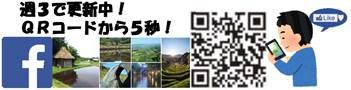 【棚田百貨堂】農村振興局公式FBにて紹介されました