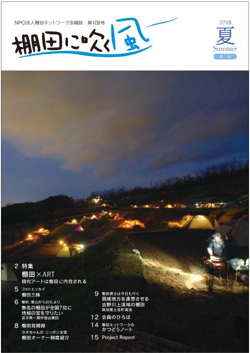 【会報誌】「棚田に吹く風」第108号(2018年夏号)を発行しました。