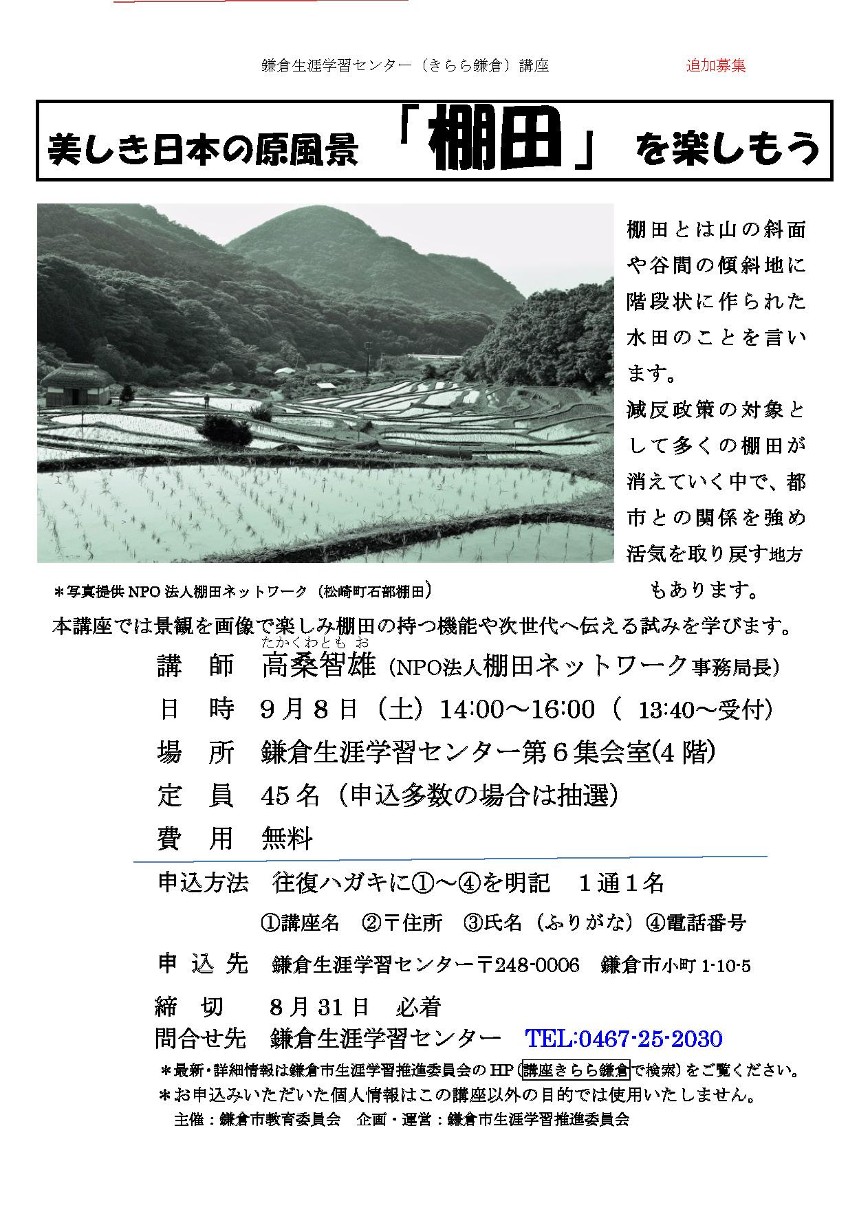 【イベント】9/8(土)鎌倉生涯学習センターにて出張棚田講座を開催します!