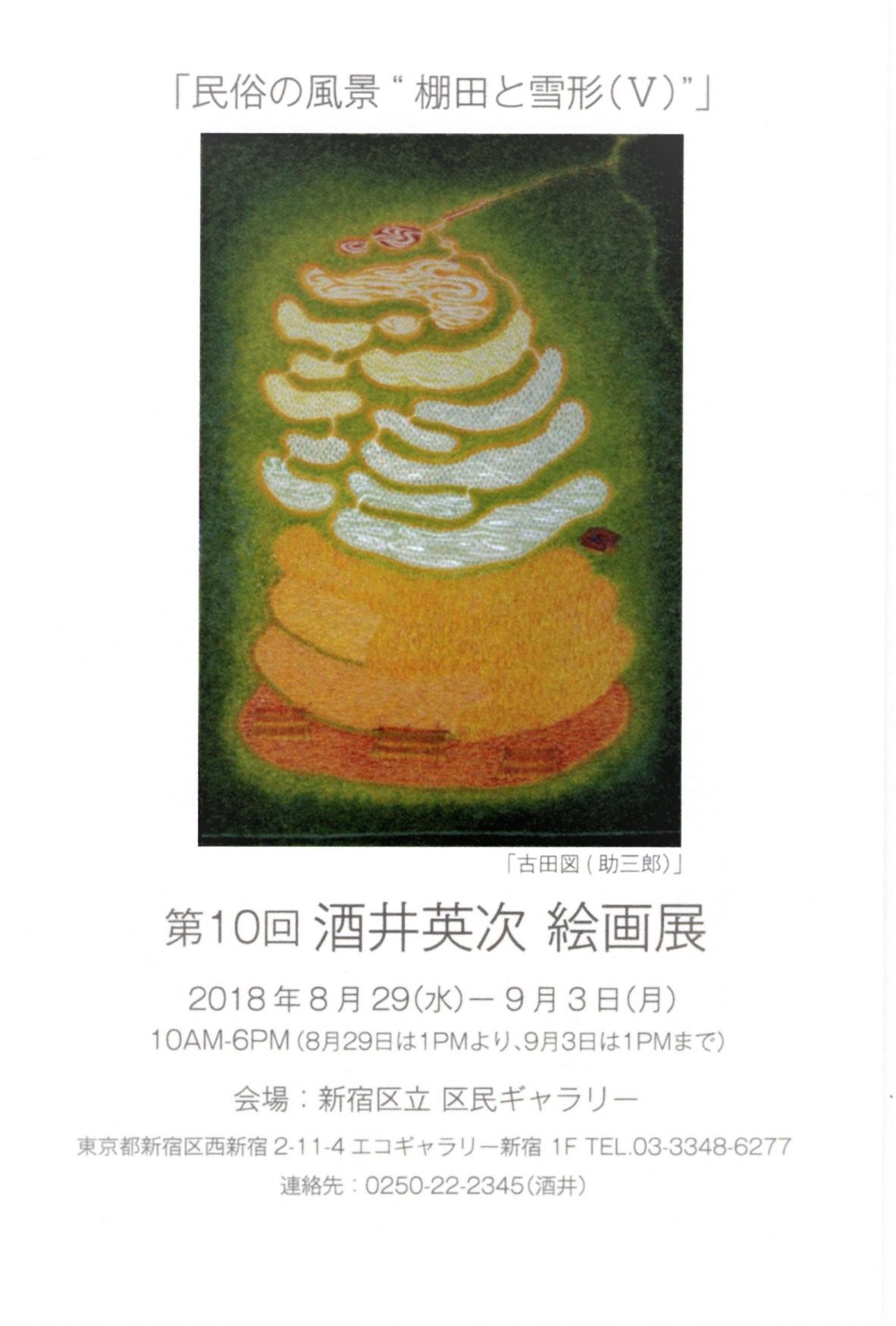 第10回・酒井英次 絵画展が開かれます。