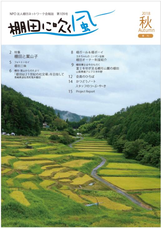 【会報誌】「棚田に吹く風」第109号(2018年秋号)を発行しました。