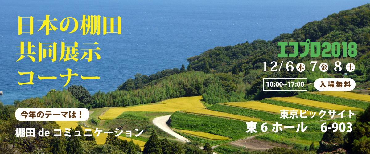 【イベント】12/6~8 エコプロダクツ2018で「日本の棚田共同展示コーナー」開催します!