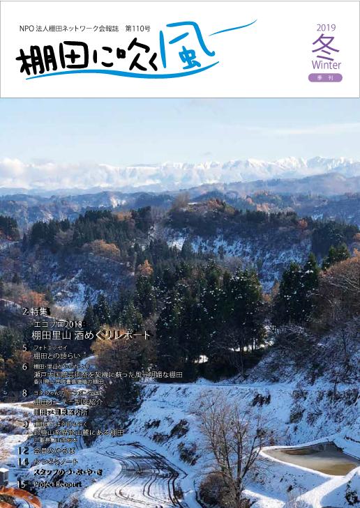 【会報誌】「棚田に吹く風」第110号(2019年冬号)を発行しました。
