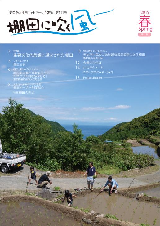 【会報誌】「棚田に吹く風」111号(2019年春号)を発行しました。