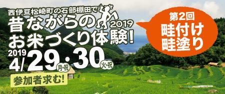 2019_Azetsuke_Banner