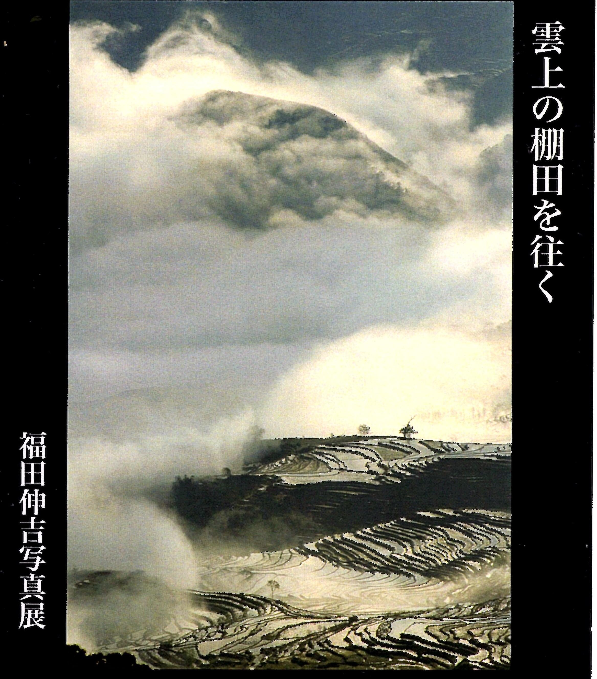 Fukuda_img20190523_14473357