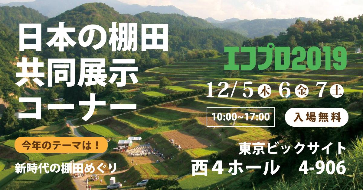 日本の棚田共同展示コーナー