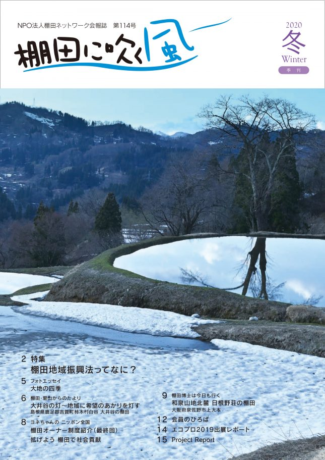 【会報誌】「棚田に吹く風」114号(2020年冬号)を発行しました。