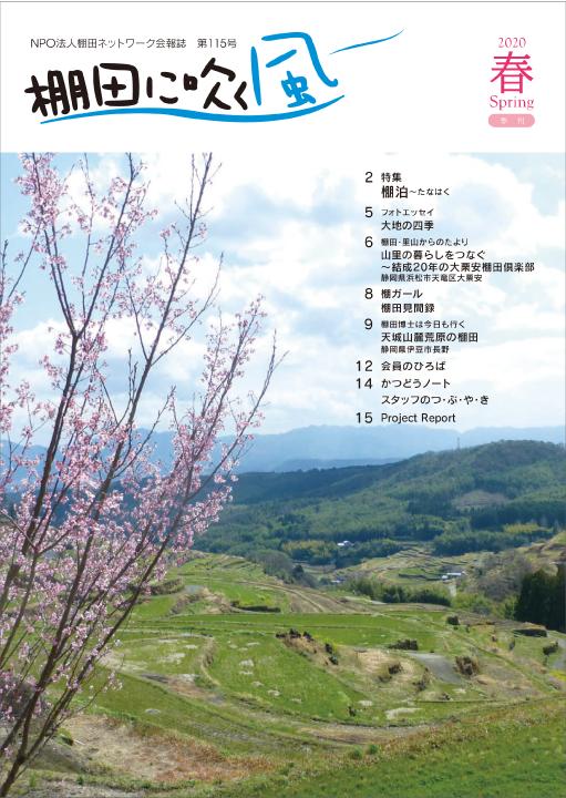 【会報誌】「棚田に吹く風」115号(2020年春号)を発行しました。