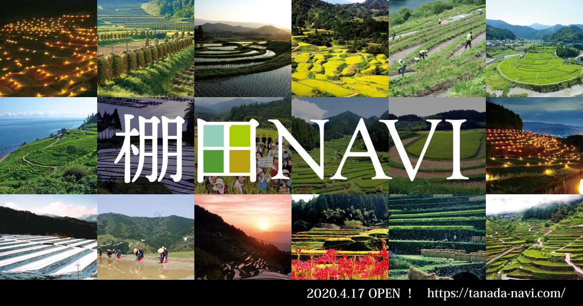 全国棚田(千枚田)検索サイト「棚田NAVI」がオープンしました!