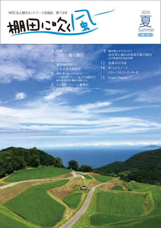 【会報誌】「棚田に吹く風」116号(2020年夏号)を発行しました。
