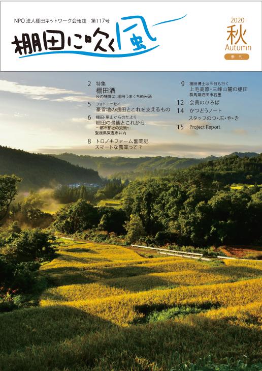 【会報誌】「棚田に吹く風」117号(2020年秋号)を発行しました。