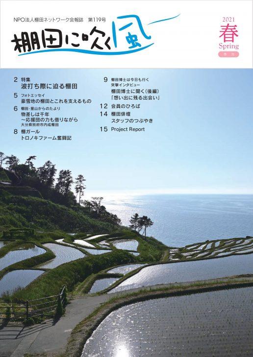 【会報誌】「棚田に吹く風」119号(2021年春号)を発行しました。