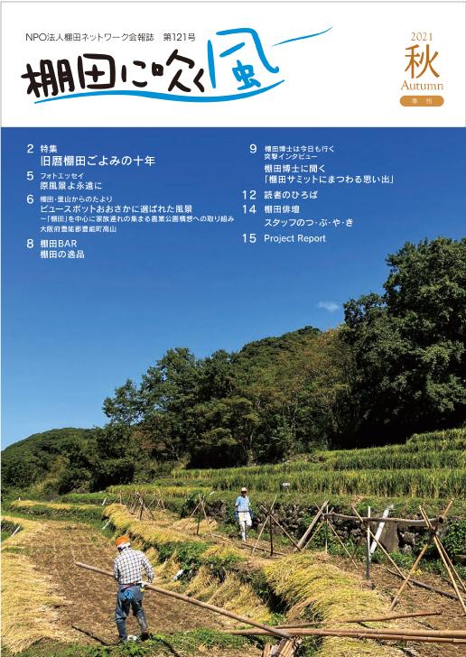 【会報誌】「棚田に吹く風」121号(2021年秋号)を発行しました。